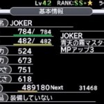 【DQMJ3P】「JOKER」の入手・配合方法・使い道まとめ!JESTERと配合でWORLDを作ろう!