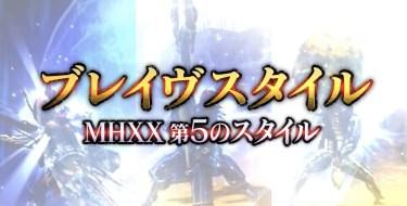 【MHXX】「ブレイヴスタイル」について詳しく解説!特徴・メリット・デメリットまとめ
