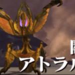 【MHXX】ラスボス「アトラル・カ(閤蟷螂)」の攻略情報まとめ!弱点・肉質・報酬一覧