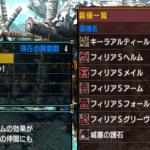 【MHXX】上位攻略におすすめの剣士装備・防具はどれ!?強い一式装備まとめ【モンハンダブルクロス】