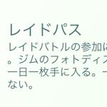 【ポケモンGO】レイドパス(プレミアム・スペシャル)の入手方法と使い道まとめ