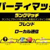 【ARMS(アームズ)】「ランクマッチ」 のルールや遊び方を解説!