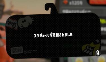 【スプラトゥーン2】「スケジュール情報」(変更される時間・ステージ選ばれ方)まとめ!