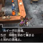 【ドラクエ11(DQ11)】時渡りの迷宮 リッカの宿屋スペシャルショッピングとは?(3DS限定)