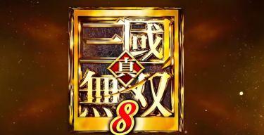 【真・三国無双8(PS4・Steam)】裏技・エラー・バグ・不具合・小技・小ネタ情報
