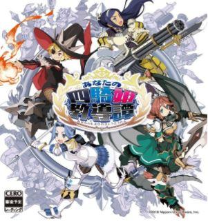 【あなたの四騎姫冒険譚】評価・感想・レビューなど!『萌え+RPG』