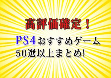 【PS4おすすめゲーム】新作~傑作ソフト50選以上!ジャンル別まとめ《2019年保存版》