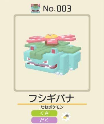 【ポケモンクエスト】カクコロ健康スムージーのレシピ・出現ポケモン『くさタイプ』