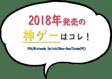 年末年始はコレで決まり!2018年発売の神ゲー11選!(ジャンル別)