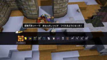 【ドラクエビルダーズ2】クリア後の追加要素・できること【DBQ2】