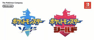 【ポケモン ソード&シールド】最新攻略 完全まとめ!【ポケモン剣盾】