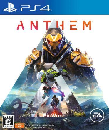 【Anthem(アンセム)】裏技・エラー・バグ・小技・小ネタ情報【PS4を壊すバグセム】
