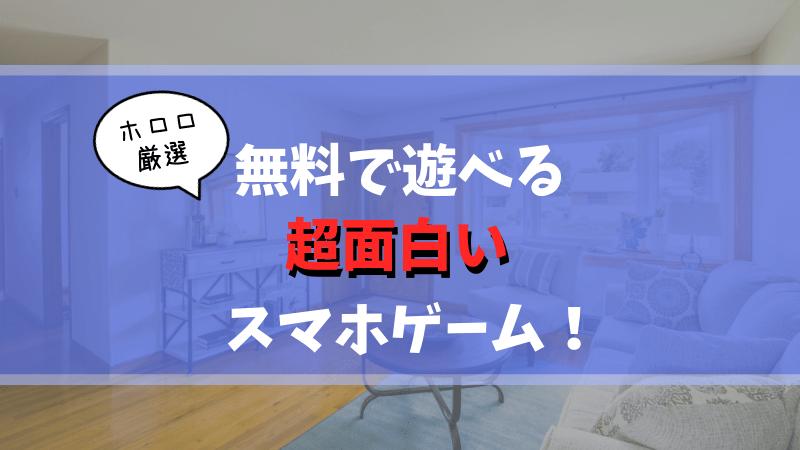 面白い無料ゲームアプリの決定版!(新作~ジャンル別)