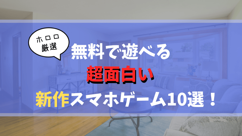 無料で楽しめる「新作おすすめゲームアプリ」TOP10!