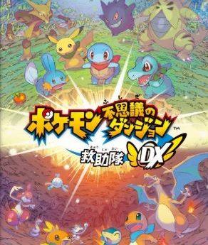 【ポケダンDX】最新攻略 完全まとめ!【ポケモン不思議のダンジョン 救助隊DX】