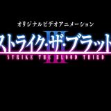 『ストライク・ザ・ブラッドⅢ』OVA3期はいつから?声優、OP・ED、 BD情報!