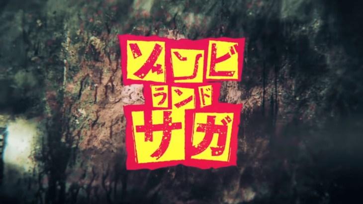 『ゾンビランドサガ』幕張イベントホールにて2020年3月ライブ開催!チケット・概要