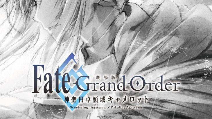 『劇場版 Fate/Grand Order -神聖円卓領域キャメロット-』声優・スタッフ・コンセプトビジュアル公開!2020年上映決定!
