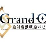 アニメ『FGO バビロニア』Blu-ray&DVDが豪華特典付きで発売!ドラマCDあらすじ公開!
