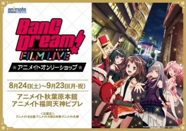 劇場版「BanG Dream! FILM LIVE」アニメイトオンリーショップ&公開記念フェア開催!【特典&店内画像付】