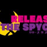 『リリスパ』イベント内容や声優陣コメントまとめ!inSPYreコラボや再放送も決定!【BD5巻特典情報有】