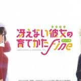『冴えカノ』映画主題歌担当の春奈るな&沢井美空より公式コメントが到着!【発売日・CD情報付】