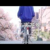 『冴えない彼女の育てかた』(冴えカノ)ハリウッド実写映画化決定!PV動画公開!