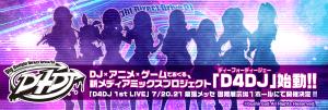 D4DJ【ブシロード新メディアミックスプロジェクト】