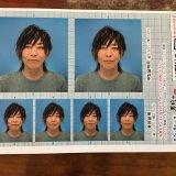 谷山紀章、ツイッター上で証明写真画像を公開!整ったルックスに胸キュン!