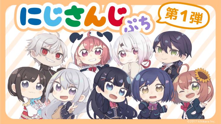 にじさんじSDイラストグッズが可愛い!「にじさんじぷち第1弾」登場!