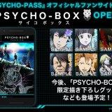 『PSYCHO-PASS サイコパス』壁紙・スタンプのDLも!公式ファンサイトがオープン!