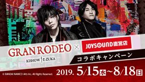 GRANRODEO × JOYSOUND直営店コラボキャンペーン2019開催!