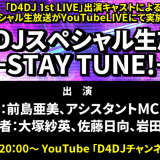 「D4DJスペシャル生放送 -STAY TUNE!-」がYouTubeLIVEにて実施決定!