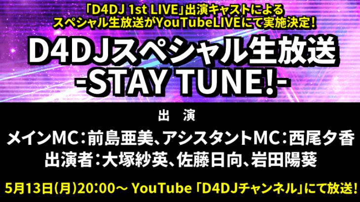 「D4DJスペシャル生放送 -STAY TUNE!-」が2019年5月13日にYouTubeLIVEにて実施決定!