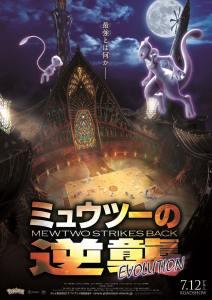 ポケモン新作映画『ミュウツーの逆襲 EVOLUTION』