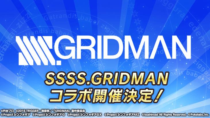 『シンフォギアXD』×『グリッドマン』がコラボ!共通点や発表内容を整理!