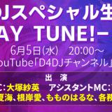 D4DJスペシャル生放送 -STAYTUNE- 第2回は2019年6月5日に放送!【出演者・放送時間・番組情報】