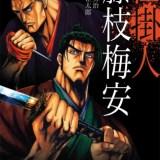 漫画『仕掛人 藤枝梅安』5巻あらすじストーリー・書籍情報を紹介!
