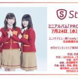 『ぼく勉』音楽ユニット「Study」初のミニアルバム発売!初ワンマンライブも開催決定!