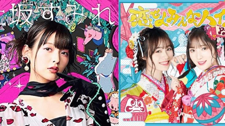 【2019春アニメ主題歌】可愛いアニソンランキング!キャラソン&アイドルソング有!