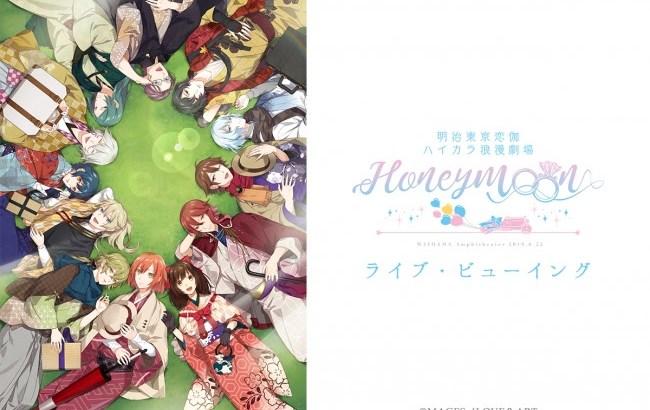 『めいこい』イベント2019「明治東亰恋伽ハイカラ浪漫劇場~Honeymoon~」のライブ・ビューイングが決定!