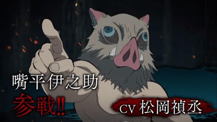 『鬼滅の刃』嘴平伊之助(はしびらいのすけ)の声優・松岡禎丞の公式コメント映像&PVが到着!