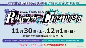 Roselia・RAS合同ライブ「Rausch und/and Craziness」