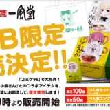 「ラーメン大好き小泉さん」×「一風堂」コラボアイテムが販売開始!
