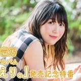 安野希世乃3rdミニアルバム「おかえり。」発売記念特番放送決定!