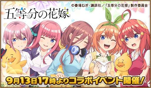 『五等分の花嫁』×『ウチの姫さまがいちばんカワイイ』コラボ決定!
