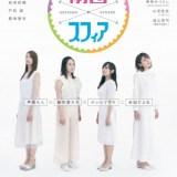 『劇団スフィア』主題歌「Life is Wonder!!」音源解禁!特報映像公開!