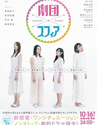 ドラマ『劇団スフィア』誕生!主演スフィアよりコメント到着!【画像・動画付】