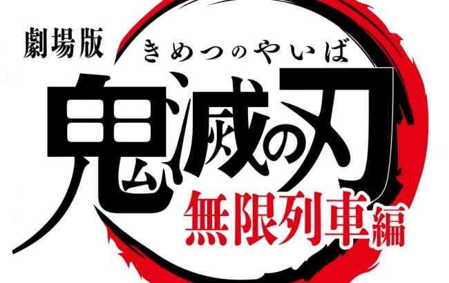 『劇場版「鬼滅の刃」無限列車編』アメリカで外国語映画の初週興行成績 歴代1位!興行収入/動員数発表