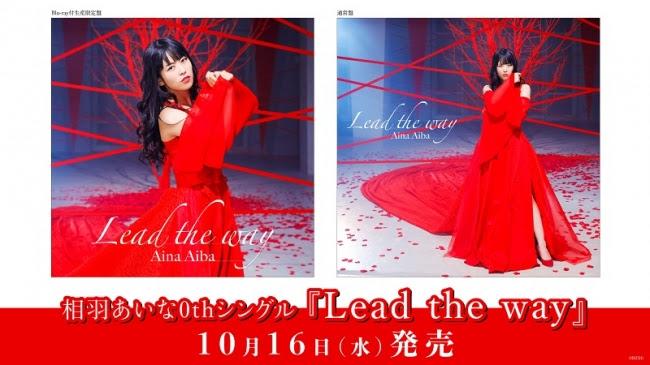 相羽あいな0thシングル「Lead the way」特典・MV解禁!ライブ&リリイベ決定!【画像】